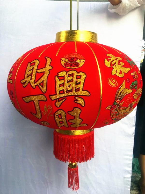 六图财丁兴旺平安是福植绒布大红灯笼 新款年货节日用品 型号LGM-JRD-DL256