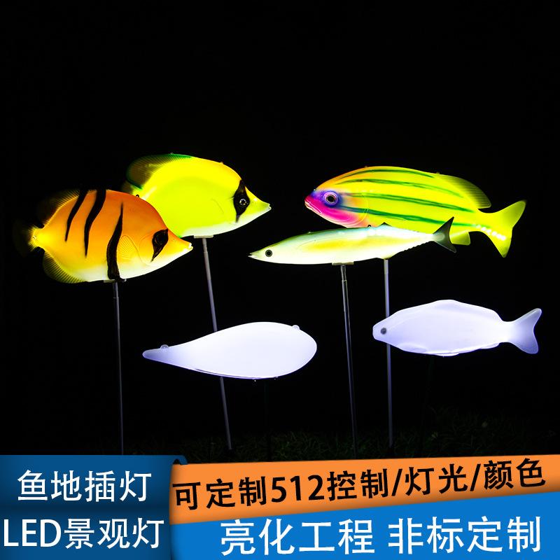 led景观亮化仿真户外景观灯 创意鱼装饰灯 草坪蝴蝶鱼秋刀鱼装饰庭院灯 型号LGM-DZD-YD322