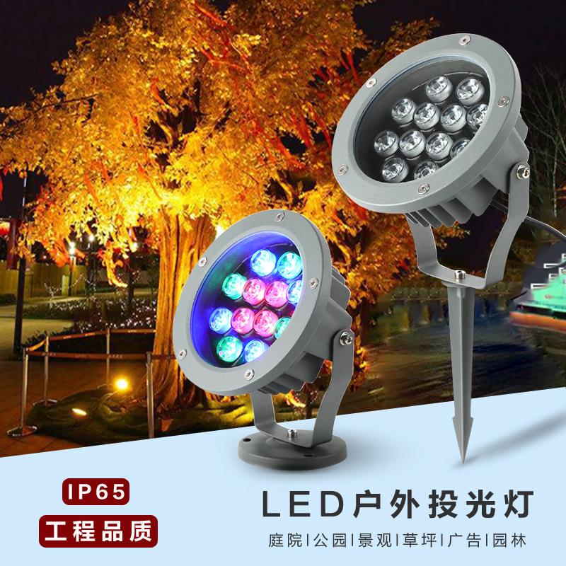 LED户外圆形投光灯RGB七彩照树灯室外公园庭院草坪插地防水投射灯