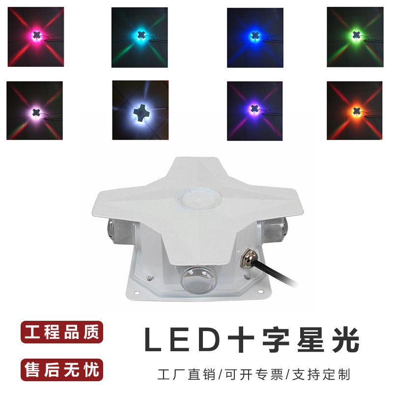 led景观亮化十字星光灯 外墙造型灯LED室外防水景观楼宇亮化星星点光源七彩光灯 型号LGM-BD-SZD420