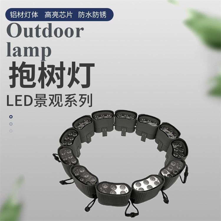 led景观亮化抱树灯照树灯射树庭院别墅景观公园景观亮化72Wled抱树灯 型号LGM-SD-BSD434