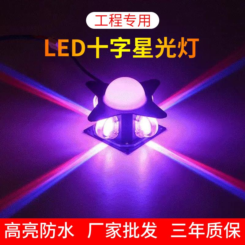 led景观亮化十字星光灯户外防水走廊过道壁灯七彩外墙楼体亮化装饰灯4W12W 型号LGM-DGY-XGD440